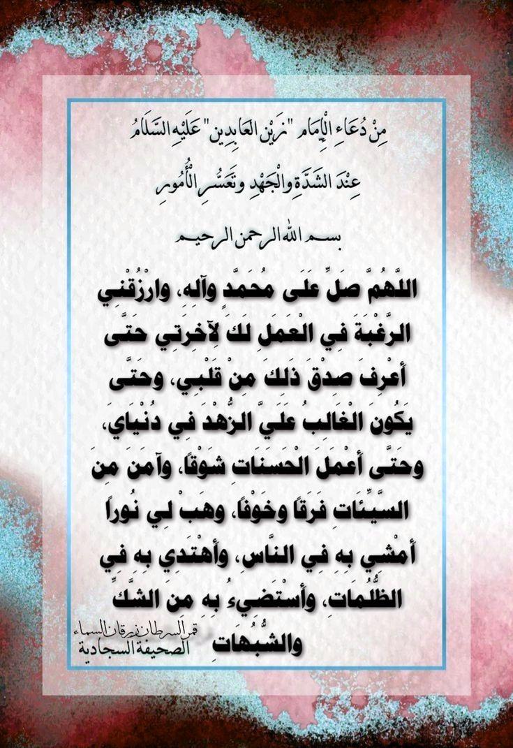 Pin By صياح الحمصي On الإمام علي زين العابدين عليه السلام Bullet Journal Journal