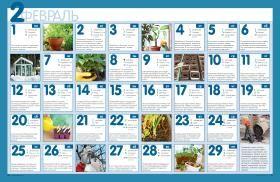 Лунный посевной календарь на февраль 2016 год на Supersadovnik.ru Открываем по клику картинку в конце статьи до большого размера!