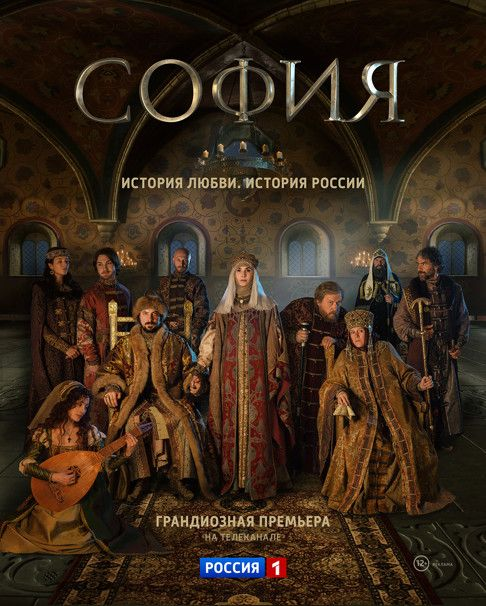 "Russian TV series ""Sofia"" - a historical drama directed by Alexei Andrianov, premiere TV channel Russia-1 in 2016 season. series plot is based on real historical events of era of Russian Middle Ages. history of Russian statehood is told on behalf of successor to throne of Byzantine Paleologos Sophia, wife of Moscow Prince Ivan III. It is believed that his wife Sofia adopted in decision to do away with Tatar-Mongol yoke, as well as a policy of unification of Russian lands around Moscow…"