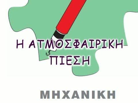 Η ΑΤΜΟΣΦΑΙΡΙΚΗ ΠΙΕΣΗ