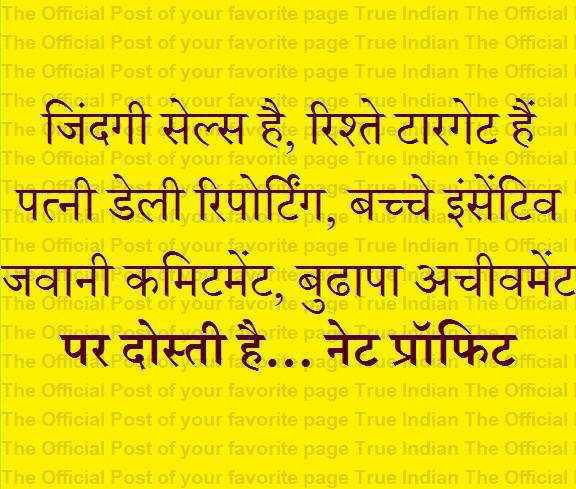 Photo Hindi Sales Quote: Hindi Quotes