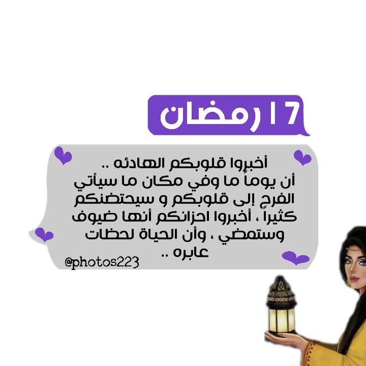 7 رمضان Ramadan Quotes Uig