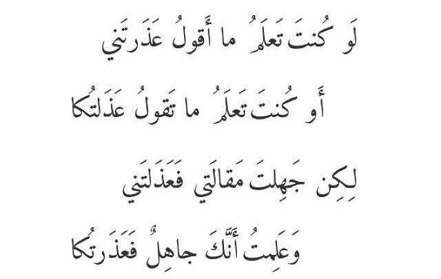 اشعار وقصيد من أقوى ما جاد به الشعر العربي Calligraphy Arabic Calligraphy