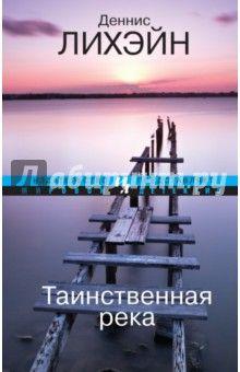 Деннис Лихэйн - Таинственная река обложка книги
