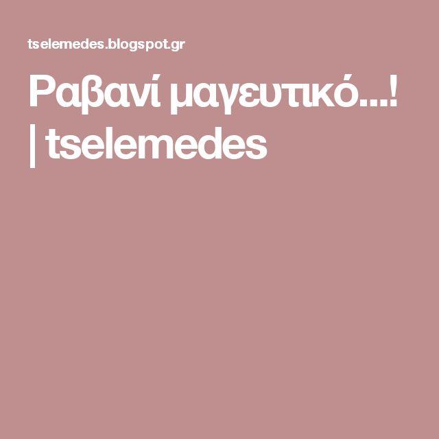Ραβανί μαγευτικό...! | tselemedes