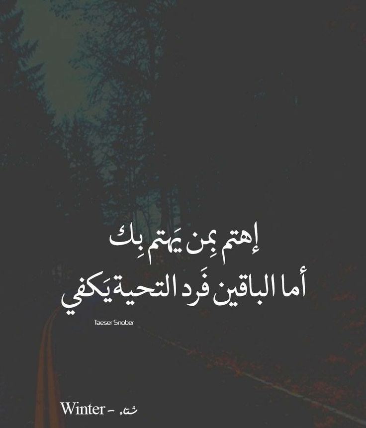 Pin By Noshin On My Coliction Quotes Arabic Quotes Qoutes