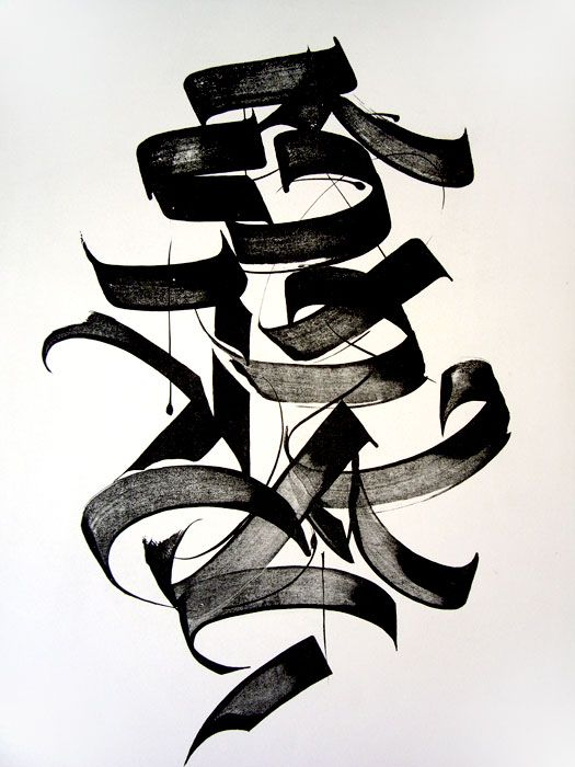 Calligrapher:  Kathy Sabatier, Toulouse., France  |  kittysabatier.com