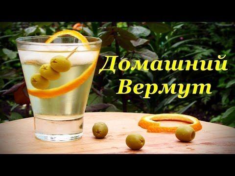 Домашний Вермут, Vermouth Bianco - YouTube