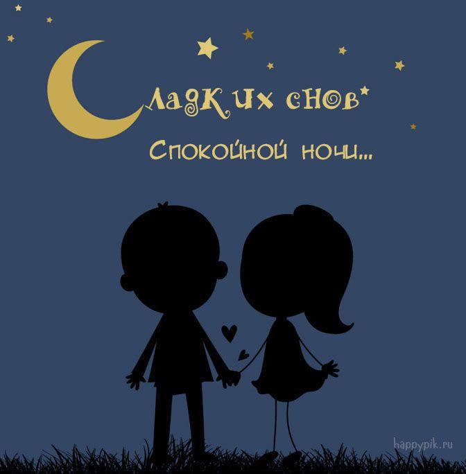 Картинка спокойной ночи мужу прикольные, открытки выходными ладошки