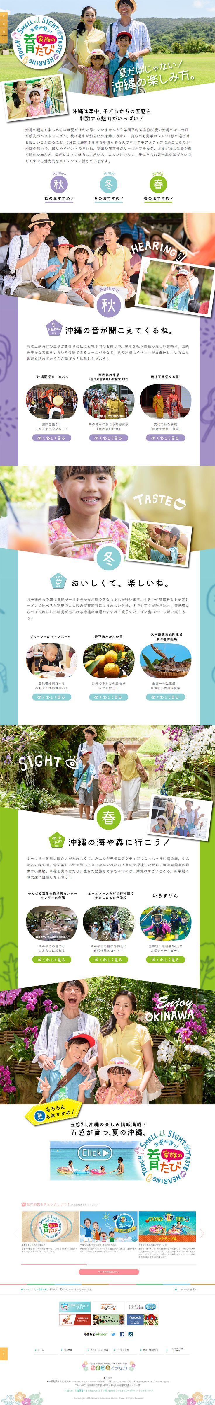 【家族旅】夏だけじゃない!沖縄の楽しみ方