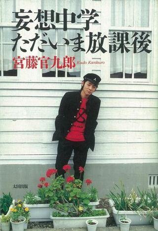「妄想中学ただいま放課後」宮藤 官九郎 太田出版 / 2003年 ◉この撮影に立ち会う予定が立ち会えなかったのがいま思えば残念。