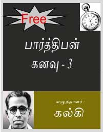 Parthiban Kanavu - Part 3 - Tamil eBook
