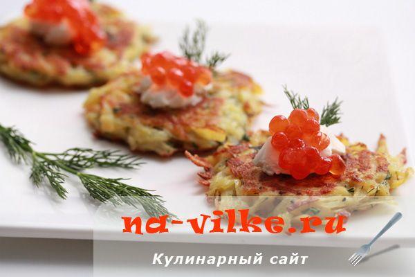 Закуска из картофельных оладий с козьим сыром и красной икрой. Удивительно легкая и не сложная в приготовлении закуска, обязательно поразит всех гостей своим эффектным видом невероятным вкусом. Такое блюдо украсит любой праздничный стол и не останется на нем не з…