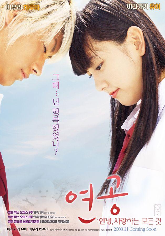 #Koizora #恋空 (movie) 10/10