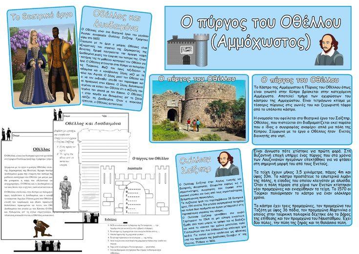Το πακέτο περιλαμβάνει υλικό για το κάστρο της Αμμόχωστου γνωστό και ως Πύργο του Οθέλλου. Στο υλικό περιλαμβάνεται κείμενο για το θεατρικό έργο από το οποίο πήρε το όνομά του ο πύργος, κείμενο για το συγγραφέα Ουίλιαμ Σαίξπηρ και κείμενο για τον πύργο του Οθέλλου. Το υλικό αυτό είναι κατάλληλο για την πινακίδα και συνοδεύεται από το banner. To banner μπορεί να τυπωθεί σε μέγεθος Α4 ή Α3 επιλέγοντας τις κατάλληλες ρυθμίσεις στον εκτυπωτή.  Στο πακέτο υπάρχουν τέσσερα φύλλα εργασίας. Στο…