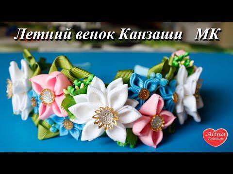"Веночек Канзаши "" Летний "" МК / How to make a Wreath kanzashi - YouTube"