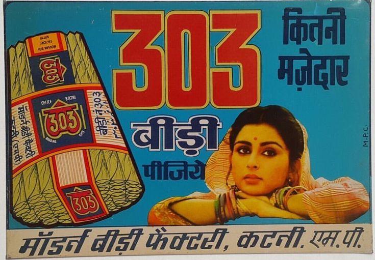 """1 Likes, 1 Comments - muvyz.com (@muvyz) on Instagram: """"#PoonamDhillon 303 #Bidi #advertisement #Bollywoodflashback #80s #muvyz013018 @poonam_dhillon_…"""""""