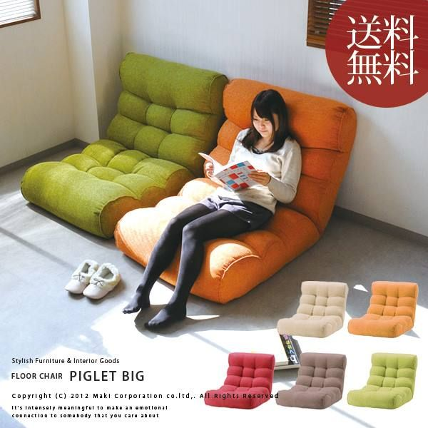 | Zaisu floor sofa armchair Piglet Big (big piglet) recliner | Great idea for a small home - chair by day, bed by night