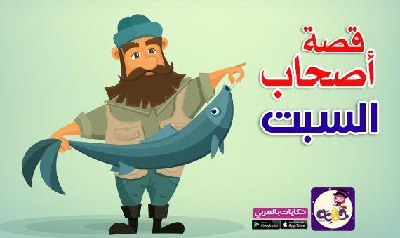 قصص القرأن مصورة للأطفال تطبيق حكايات بالعربي تطبيق حكايات بالعربي Character Kids Zelda Characters