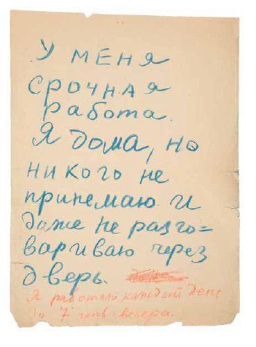 Записка Даниила Хармса,1933