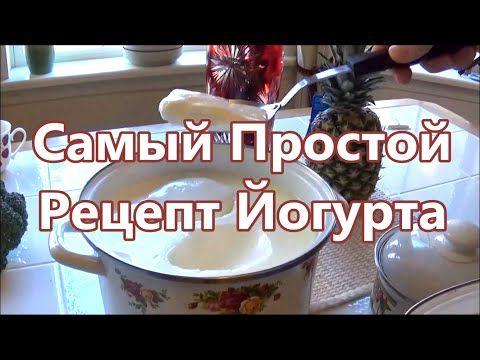 Домашний Йогурт. Самый простой рецепт Йогурта How to make yogurt - YouTube