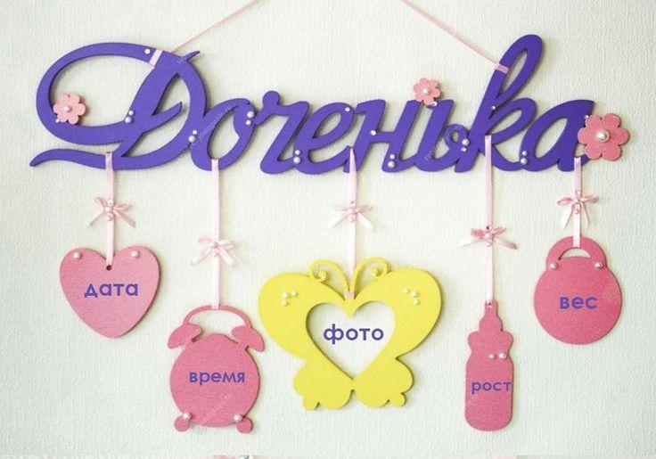 """Надпись """"Доченька"""" с рамкой """"Бабочка"""" /фиолетовый"""