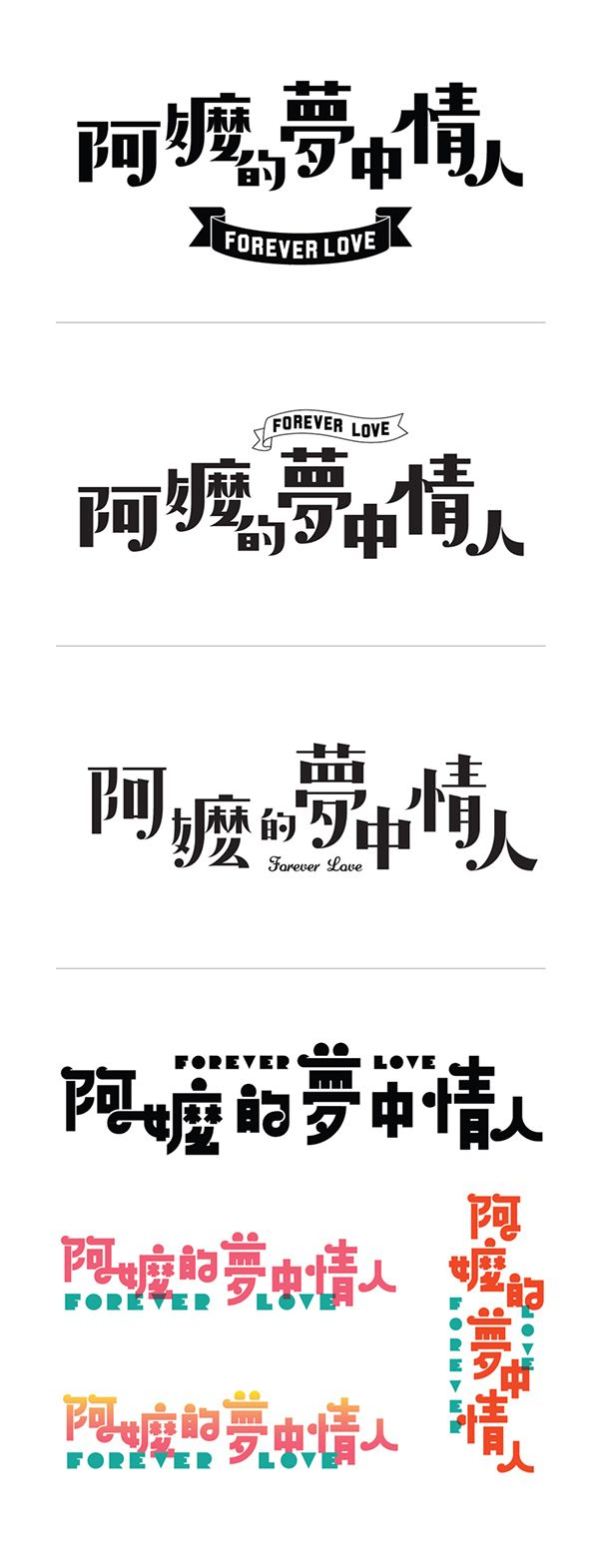 "Logotype design for Taiwan movie ""阿嬤的夢中情人"""