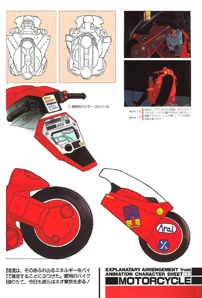 """""""Akira"""" by 大友 克洋 Katsuhiro Ōtomo* • Blog/Info 