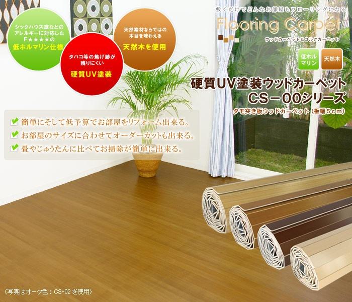 【楽天市場】カーペット> フローリングカーペット> ウッドカーペット> CS-00シリーズウッドカーペット:アジア工房