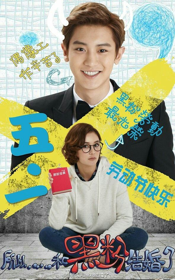 So I Married has been released 30th June along Chanyeol and Yuan ShanShan