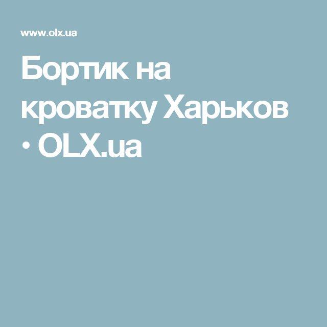 Бортик на кроватку Харьков  • OLX.ua