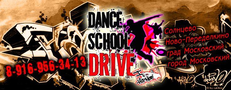 Танцевальная школа Хип-Хопа и Уличных танцев «Драйв» | DriveHipHop.ru