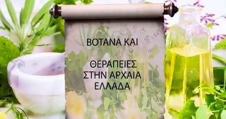 Ενα μοναδικό ταξίδι γνώσης στην Ιστορία της Ιατροσοφίας των Αρχαίων Ελήνων, που χάραξαν νέα πορεία στην Ιατρική και φαρμακευτική επιστήμη...