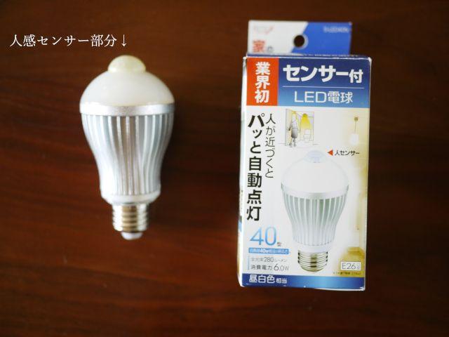 の 選び方 電球 購入前にチェック!失敗から学んだLED電球の選び方&節約効果