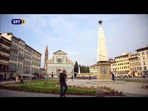 Φλωρεντία - Η πόλη των Μεδίκων - Florence - Legendary City - La ville des medicis - (HD) ~ YouTube - YouTube