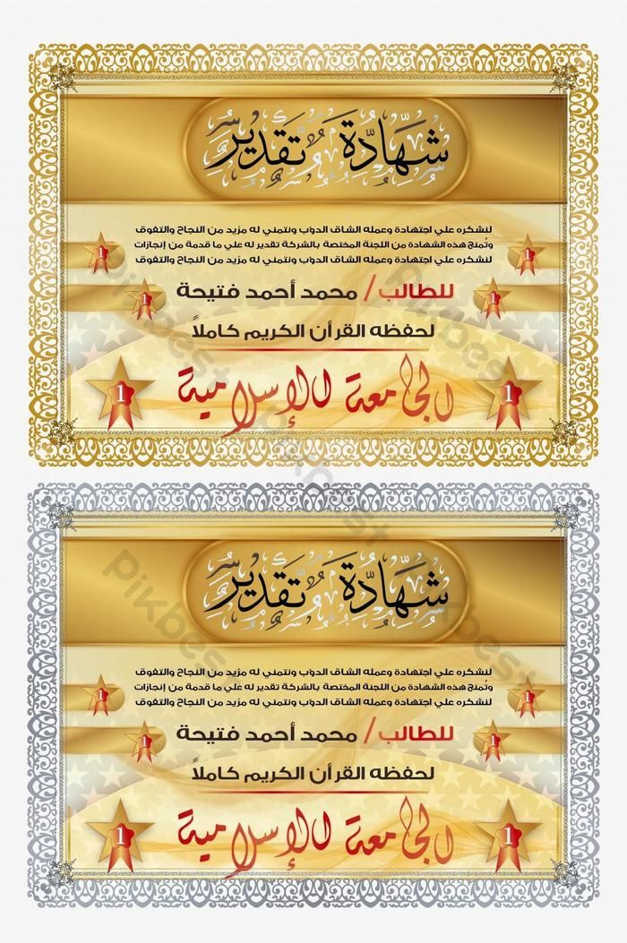 شهادة تقدير وامتياز Ai تحميل مجاني Pikbest Certificate Of Appreciation Appreciation Templates
