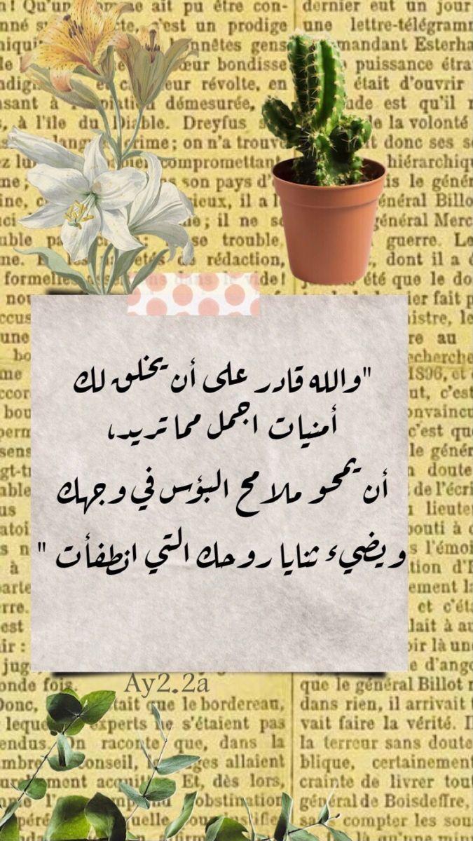 اقتباس ديني تصاميم بالعربي ستوري سناب و انستا سنابيات خلفيات قصاصات خواطر In 2021 Islamic Love Quotes Sweet Words Islamic Images
