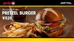 全米で大ブーム!モチモチの「プレッツェルバーガー」がついに日本上陸--ウェンディーズ各店で