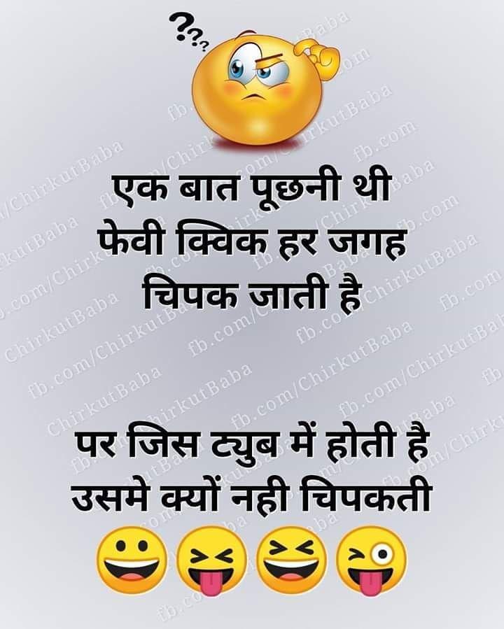 Pin By Shivam On Jokes Some Funny Jokes Funny Words Friends