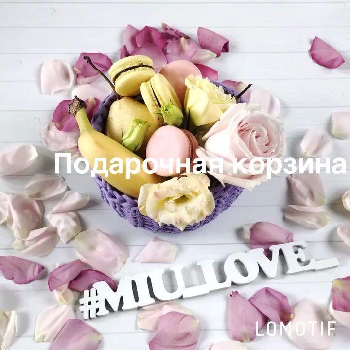 Красивая, вкусная, полезная подарочная корзина ручной работы. Выполнена с любовью.  Beautiful, delicious, healthy gift basket, handmade. Made with love.