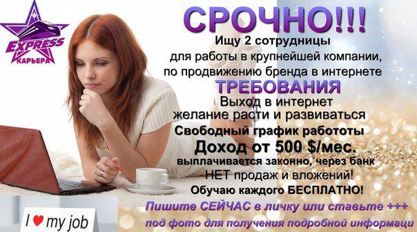 """Предлагаю Вам проект """" Экспресс-Карьера"""". Работа не сложная. Но как говорится деньги на голову сами не падают ))) Даю Вам ссылки , Вы себе пересмотрите , перечитайте и ознакомтесь. Если Вам будет что то не понятно , то Вы не бойтесь пишите. Я на все Ваши вопросы отвечу http://vk.com/id338954478 http://vk.com/club15352522     http://biznes-doma-1.blogspot.ru"""