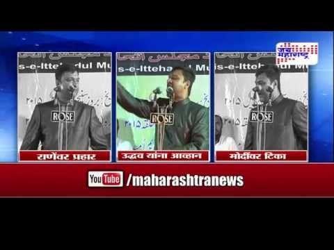 Akbaruddin Owaisi controversial statement on maharashtra politician