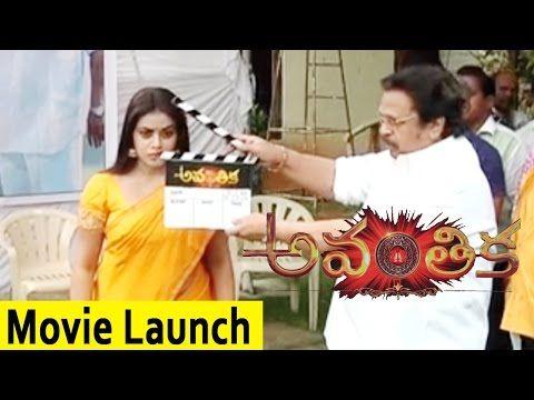 Avanthika Movie Opening Video | Poorna | Geetanjali | Telugu Latest Movies Trailers 2016 - (More info on: http://LIFEWAYSVILLAGE.COM/movie/avanthika-movie-opening-video-poorna-geetanjali-telugu-latest-movies-trailers-2016/)