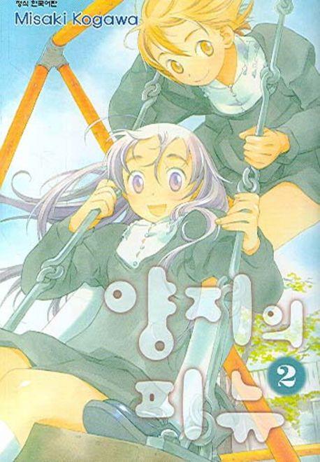 코가와 미사키, 『양지의 피뉴』 2권. 2014. 1.