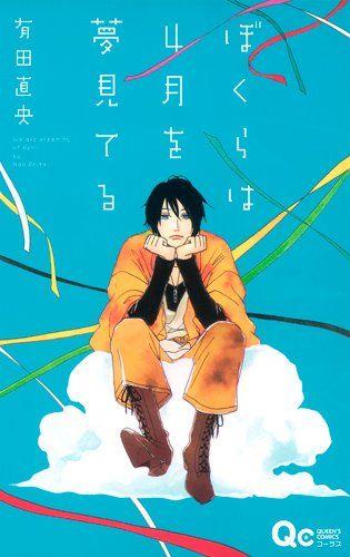 Amazon.co.jp: ぼくらは4月を夢見てる (クイーンズコミックス): 有田 直央: 本