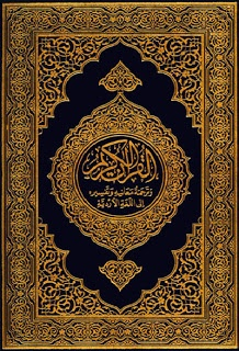Quran With Urdu Translation and Tafseer
