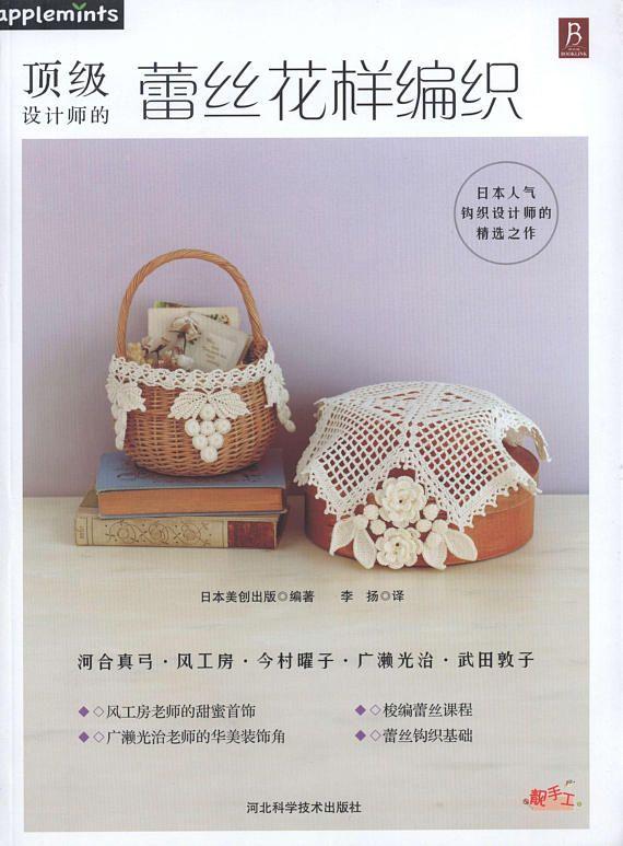 91 best Japanese Crochet Patterns images on Pinterest | Patrones de ...