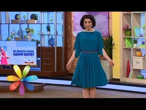 Праздничное платье одним швом для любой фигуры за 20 минут! - Все буде добре - Выпуск 576 - 02.04.15 - YouTube