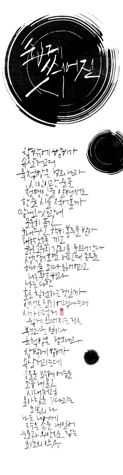 calligraphy_쉽게 씌어진 시_윤동주