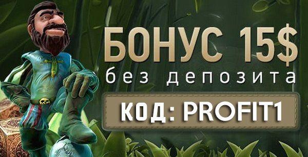 Риобет казино бонус за регистрацию аттракционы в москве игровые автоматы